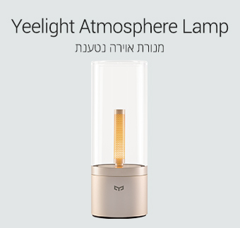 yeelight-atmosphere-lamp